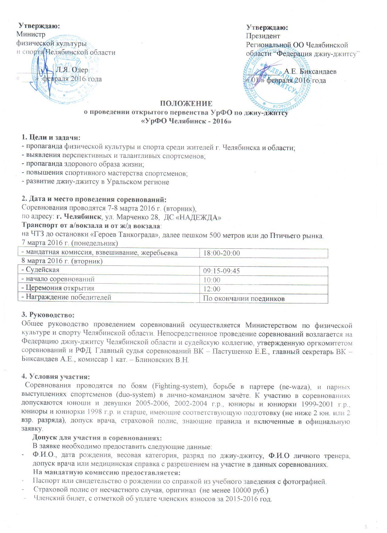 1ч первенство УрФО 8.03.16 001 (1).jpg