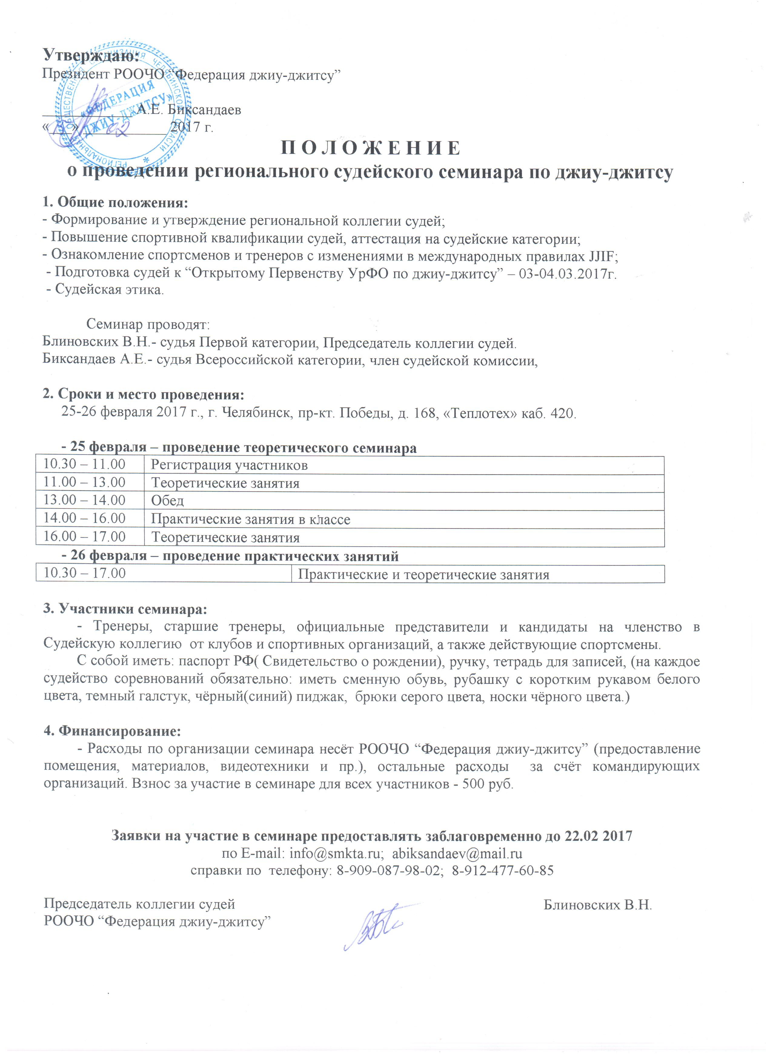Семинар судей 25-26.02.17 Челябинск(2).jpg