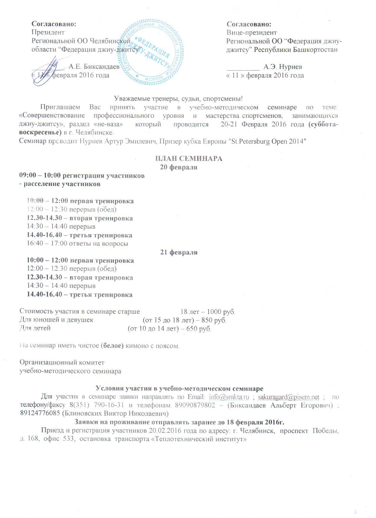 семинар не-ваза Челябинск 20-21.02.2016г..jpg