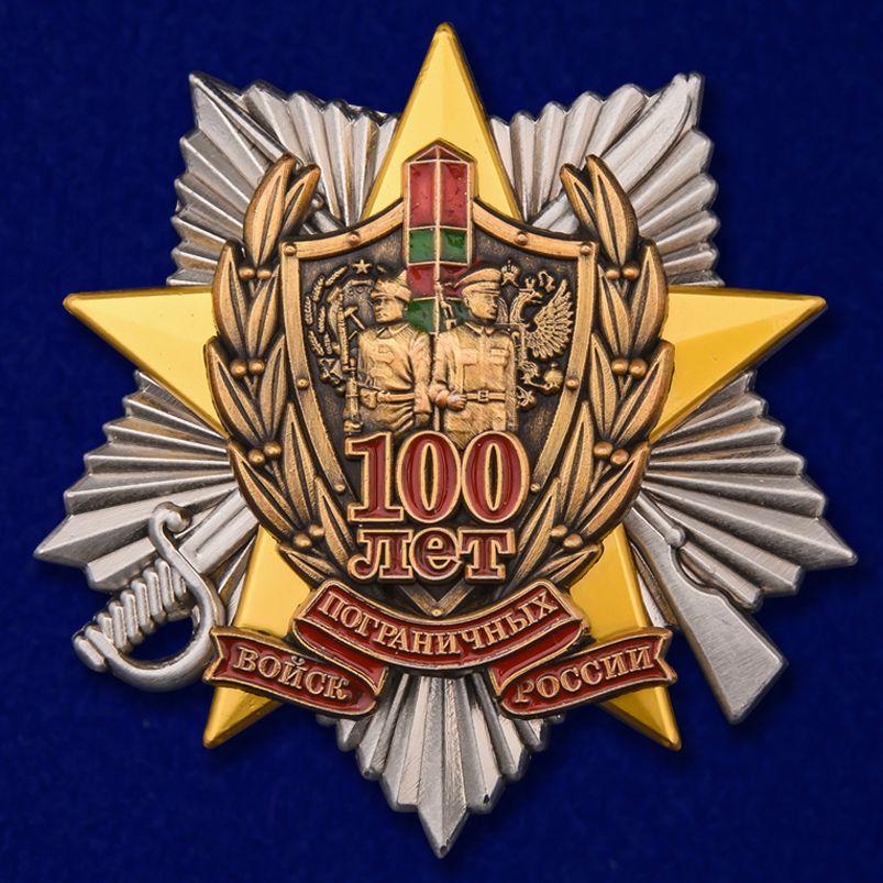 znak-100-let-pogranvojskam-3.1600x1600.jpg